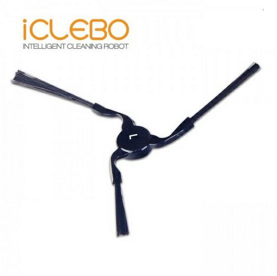 【iClebo】Arte 掃地機器人◆專用邊刷