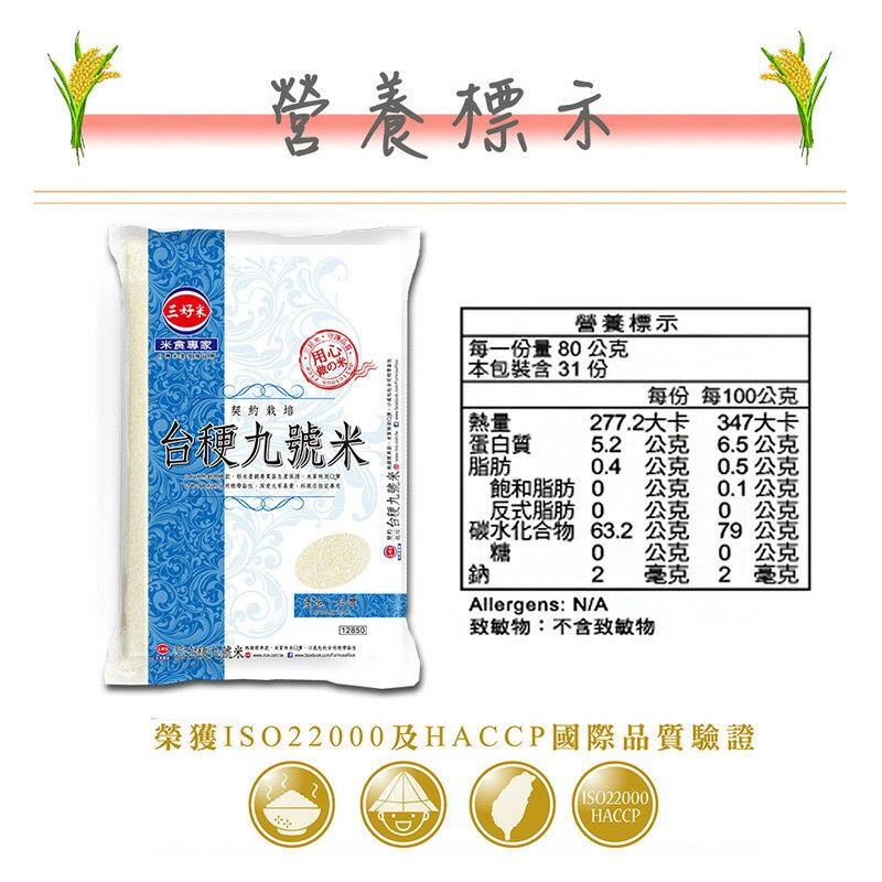 【三好米】契約栽培台梗九號米(2.5Kg) 3