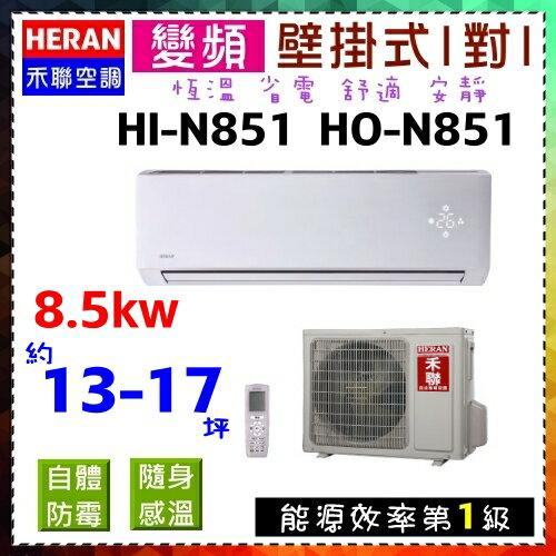 CSPF 1級省電【禾聯冷氣】8.5KW 13~17坪旗艦型變頻一對一壁掛式冷專型《HI-N851/HO-N851》主機板7年壓縮機10年