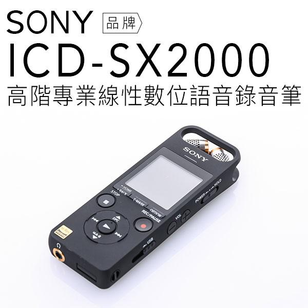 【附原廠皮套-贈對錄線】SONY 錄音筆 ICD-SX2000 可擴充 高音質 USB可充電 【平輸-保固一年】
