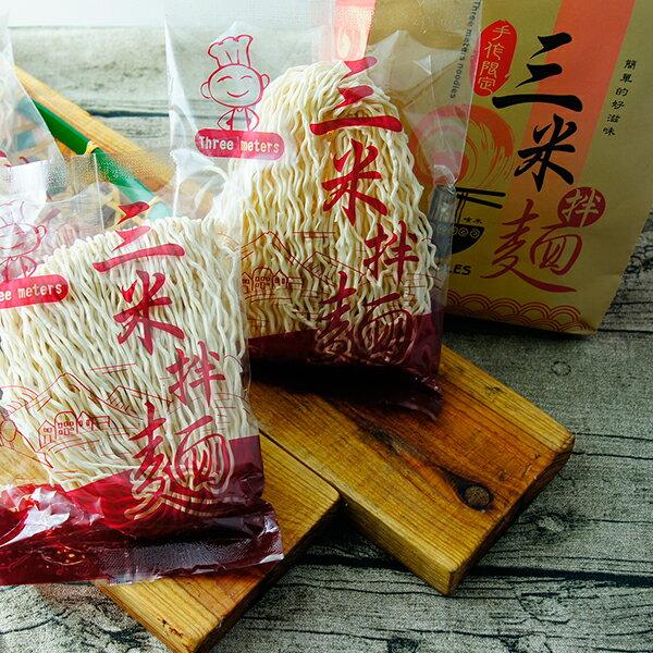 【三米拌麵】古早味油蔥 / 四川椒麻 / 香濃麻醬 任選3袋(12包) #團購美食 4