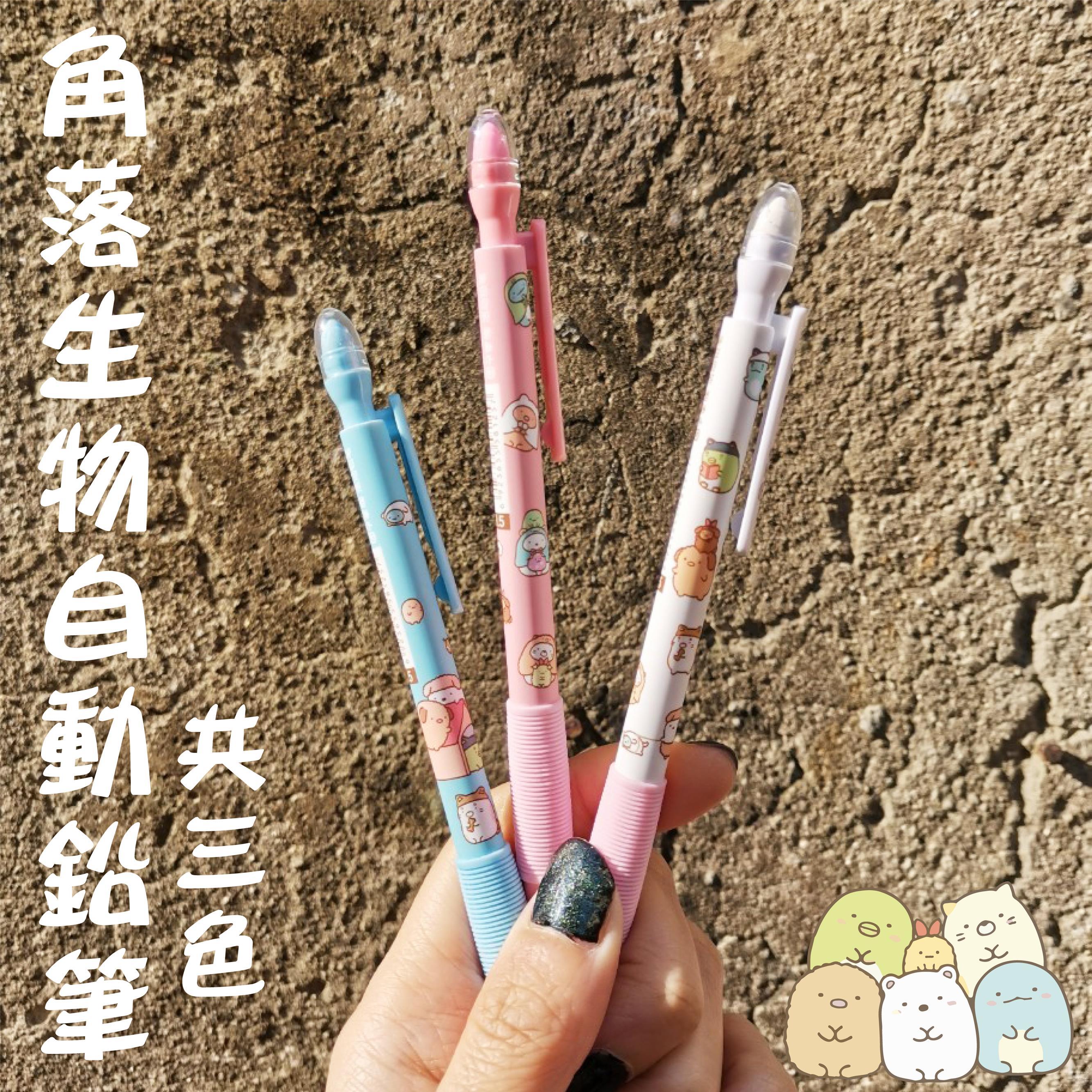 【台灣現貨】角落生物自動鉛筆 墻角生物自動筆 白熊 企鵝? 恐龍 豬排 共3色 - BSP0092002 包棧