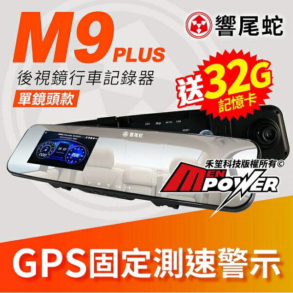 【免運費+送32G】響尾蛇M9PLUS單鏡頭款4.5吋大螢幕行車紀錄器GPS測速行車記錄器【禾笙科技】