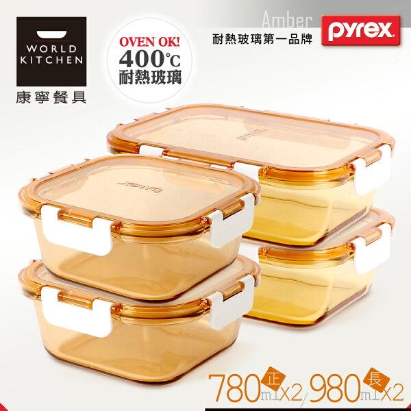 【美國康寧Pyrex】透明玻璃保鮮盒4件組(AMBS0403)