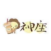 神座泡芙紅茶專賣店