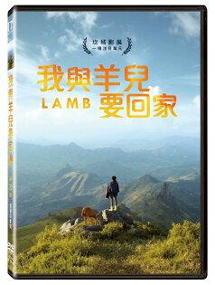 我與羊兒要回家DVD