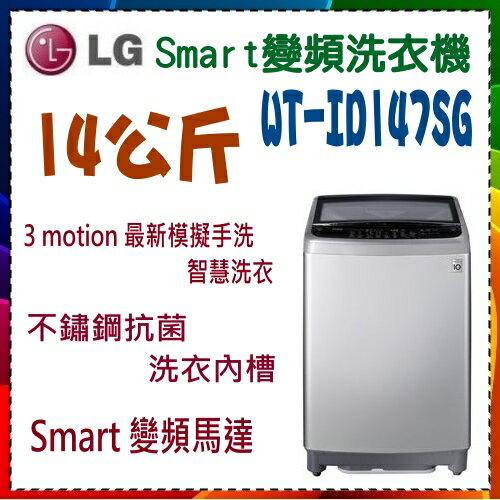 <br/><br/>  【LG 樂金】14公斤 Smart變頻洗衣機 《WT-ID147SG》全機三年保固<br/><br/>