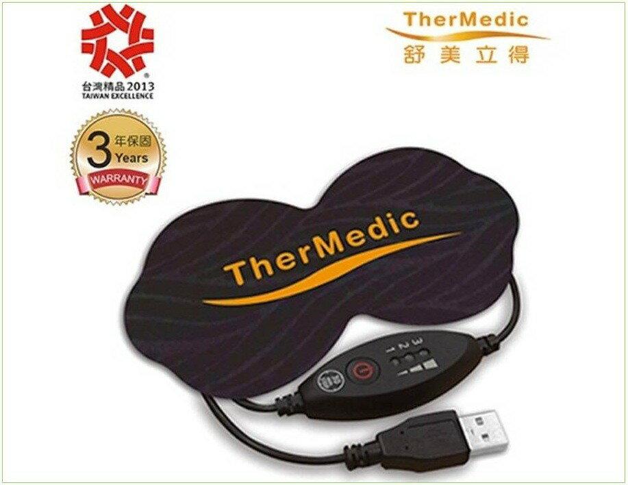 TherMedic舒美立得 QPU52 熱敷貼片 Qi-Point系列-身體關節、腹部經痛適用-遠紅外線碳纖維布-貼心溫熱舒緩不適