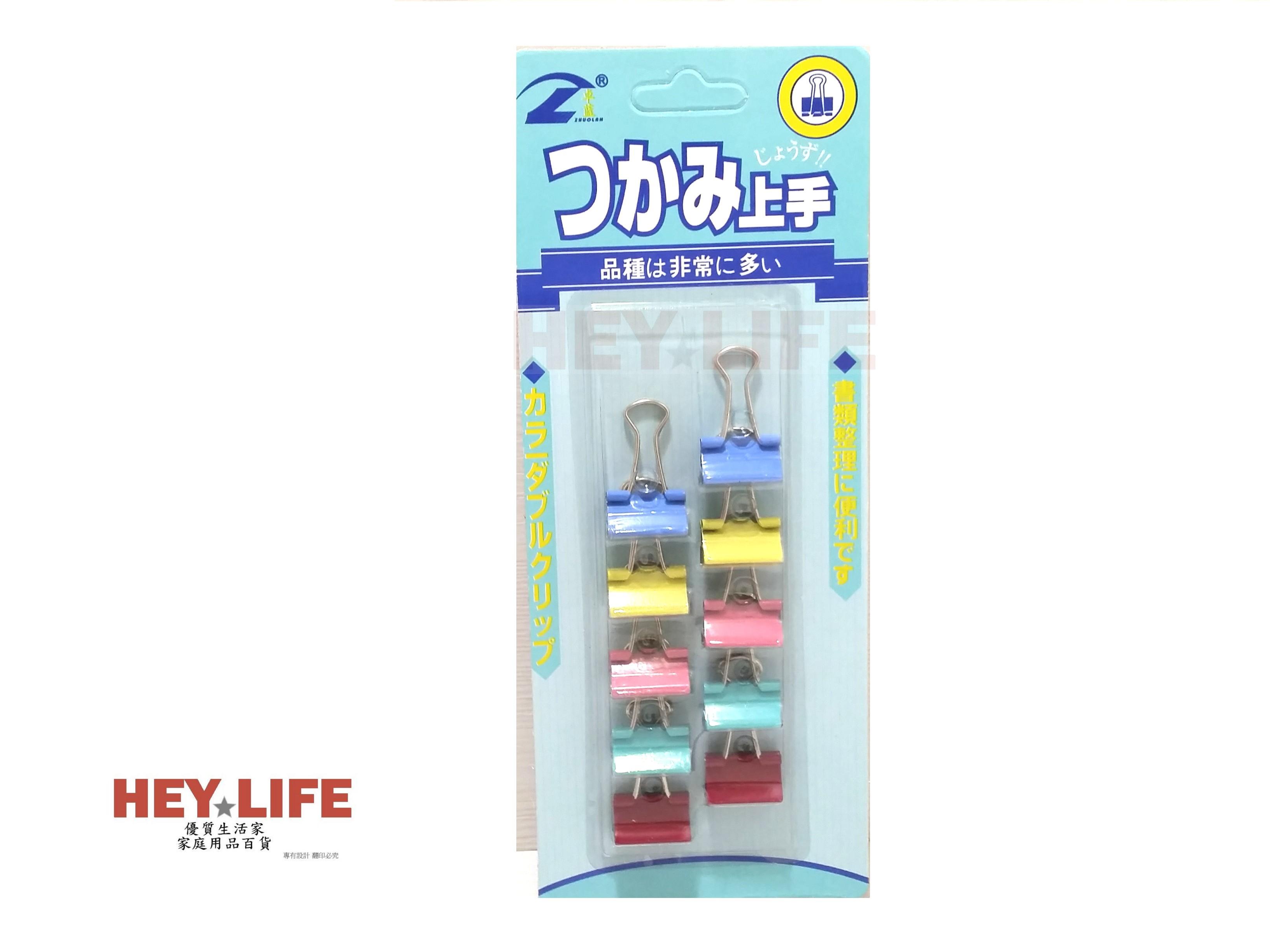 【HEYLIFE優質生活家】長尾夾(彩色)10入 15mm 文具夾 夾 優質嚴選 品質保證