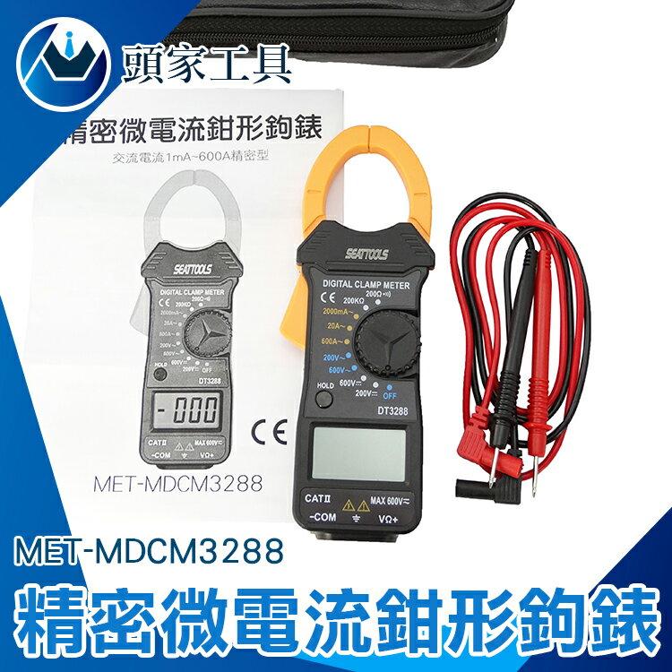 『頭家工具』精密微電流鉗形鉤錶 交流電流1mA~600A 電壓測量 MET-MDCM3288