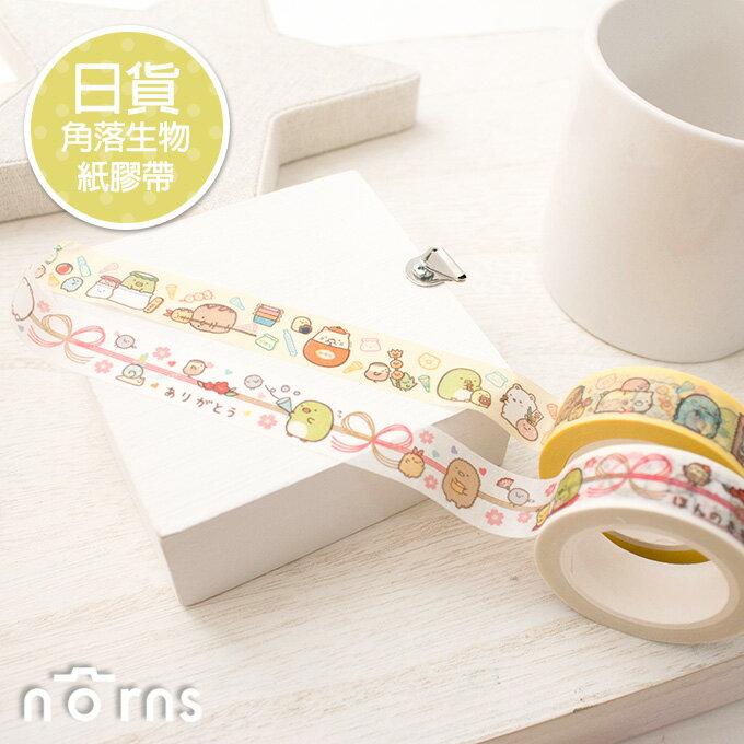 NORNS【日貨角落生物紙膠帶】貼紙手帳裝飾 日本進口 恐龍企鵝貓咪白熊角落小夥伴