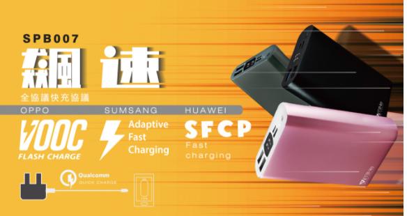 MCK-SPB007 全協議 閃電充電 行動電源 充電寶 移動電源 050