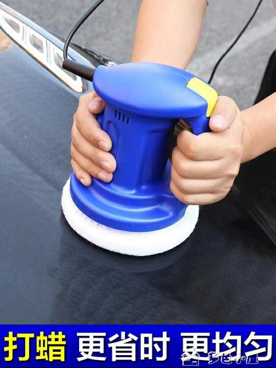【八折】汽車拋光機打蠟神器車用車漆打臘全套工具車載電動迷你小型車家用 閒庭美家