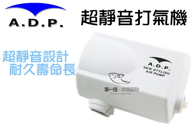 [第一佳水族寵物]台灣ADP 超靜音打氣機 [1500S-單孔] 空氣幫浦
