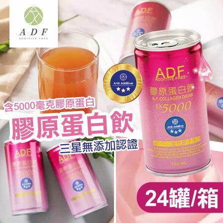 ADF 膠原蛋白飲 (190mlX24罐/箱) 膠原蛋白 膠原蛋白飲品 膠原蛋白飲料 膠原飲 飲料 無添加【N104172】