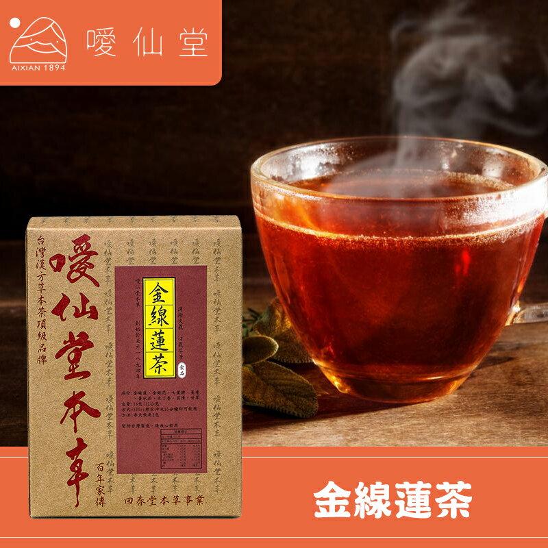 【噯仙堂本草】金線蓮茶-頂級漢方草本茶(沖泡式) 16包
