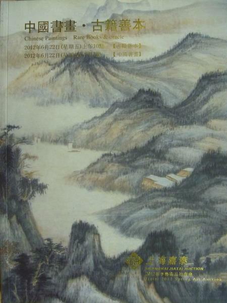 ~書寶 書T9/收藏_ZJX~上海嘉泰_2012 6 22_中國書畫古籍善本