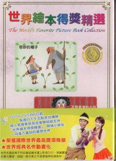 世界繪本得獎精選4奇妙的種子不想表演的小丑DVD+導讀本