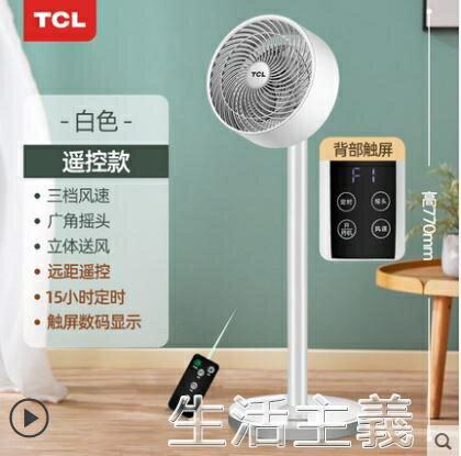 無葉風扇 TCL空氣循環扇家用靜音渦輪對流台式立式遙控落地電風扇搖頭電扇 MKS 芭蕾朵朵