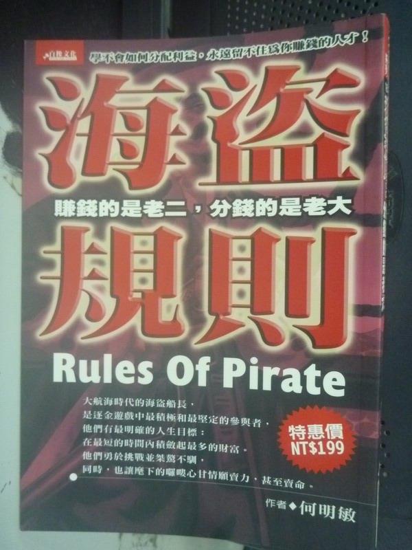 【書寶二手書T2/財經企管_LIP】海盜規則:賺錢的是老二分錢的是老大_何明敏