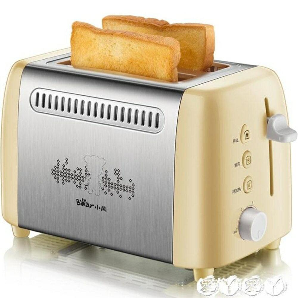 麵包機 烤面包機迷你家用早餐2片吐司機土司多士爐 愛丫愛丫 JD 母親節禮物