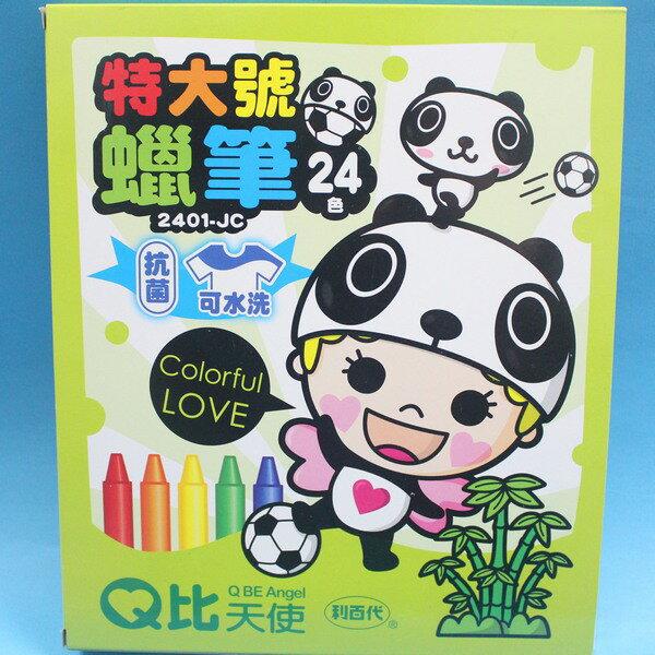 利百代 2401~JC Q比天使特大號可水洗抗菌蠟筆 24色可水洗蠟筆 一小盒入^~定20