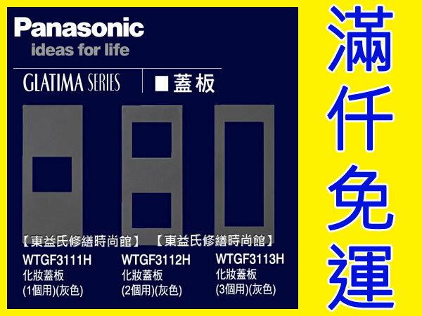 WTGF3112H灰色化妝蓋板(2個用)Panasonic國際牌GLATIMA【東益氏】售中一開關插座螢光插座