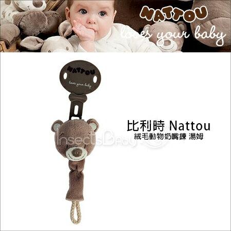 ✿蟲寶寶✿【比利時Nattou】歐洲30年領導品牌 絨毛動物奶嘴鍊 - 湯姆