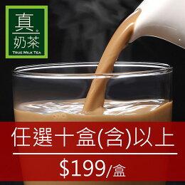真奶茶 巧克力 奶茶 地瓜 咖啡 烘焙 免運