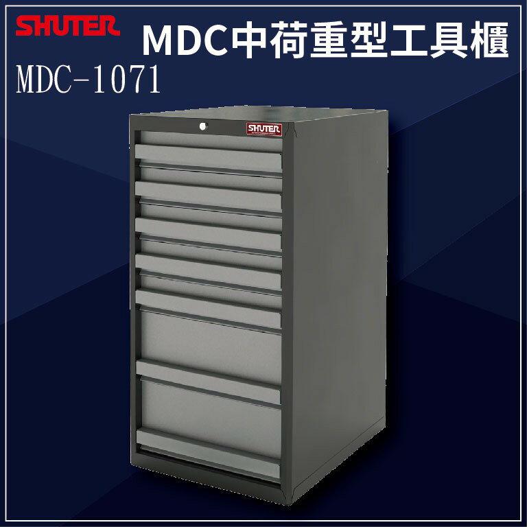 《勁媽媽商城》樹德MDC-1071 MDC中荷重型工具櫃工業/工廠/五金/工具/零件/螺絲/分類櫃/組合櫃/辦公櫃