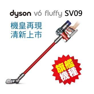 ★5/31前贈 e-bodum磨豆機 Dyson V6 fluffy SV09 無線吸塵器 活力紅 ★附全配共6吸頭 最新第六代戴森數位馬達DDM V6 可過濾99.97%小至0.3微米的微塵 公司貨..