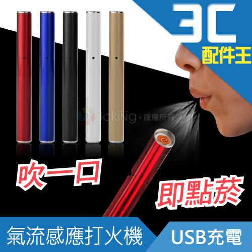 氣流感應USB打火機(隨機出貨)充電式打火機USB充電電熱絲3秒斷電可放煙盒
