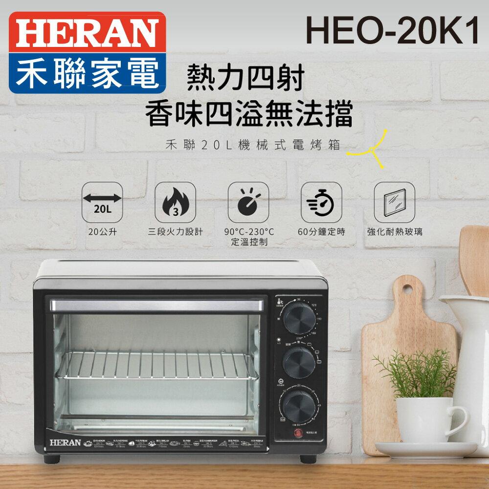 【HERAN 禾聯】20公升 三段火力機械式電烤箱(HEO-20K1)