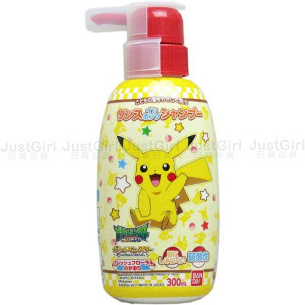 寶可夢 皮卡丘 兒童 洗髮精 洗髮乳 低刺激弱酸性 300ml 嬰幼兒 居家 正板日本製造進口 JustGirl