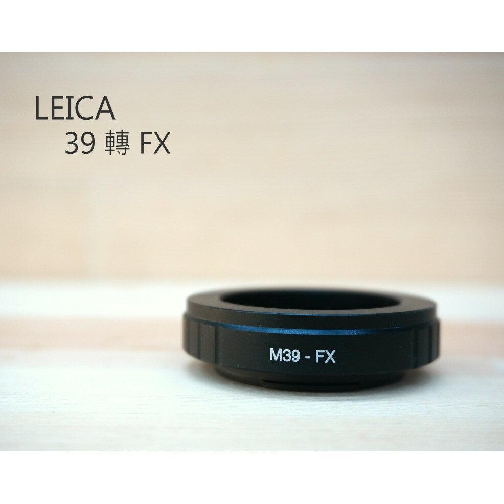 【中壢NOVA-水世界】LEICA 轉 FX 轉接環 鏡頭轉接 金屬接環 L39 M39 鏡頭接FUJIFILM機身