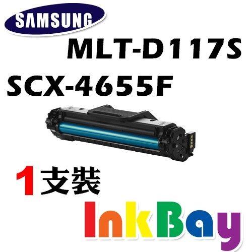 SAMSUNG MLT~D117S 相容環保碳粉匣^(黑色^)一支~ ~SCX~4655F