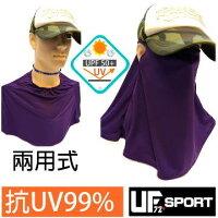 通勤族必備防曬小物到【UF72】UF700 紫色 抗UV防曬臉肩頸三用超大裙口罩休閒釣魚/登山/自行車/健行/戶外/運動就在世界趣戶外用品推薦通勤族必備防曬小物