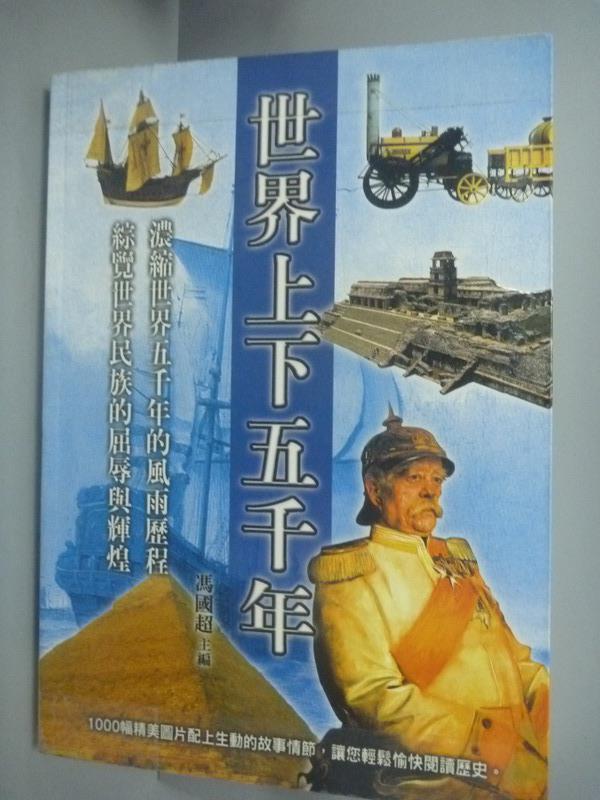 【書寶二手書T1/歷史_HEZ】世界上下五千年_馮國超