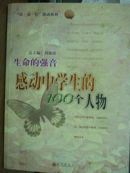 【書寶二手書T8/勵志_PDC】感動中學生的100個人物_劉海濤_簡體