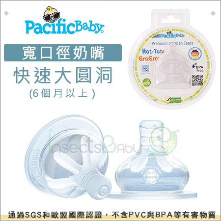 ?蟲寶寶?【美國Pacific Baby】太空杯 寬口徑防漏防脹氣 替換奶嘴 2入組 - 快速大圓洞 6m+