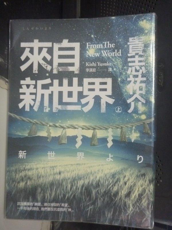 【書寶二手書T8/翻譯小說_LLN】來自新世界(上)_貴志祐介
