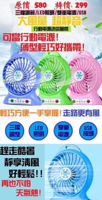 行動電扇 USB 充電 可當行動電源 鋰電池 多功能 三段式 風扇 LED 照明 迷你 靜音 全配 (A070)DINISHOP