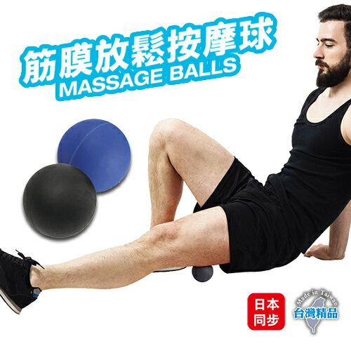 成功 筋膜放鬆按摩球-2色