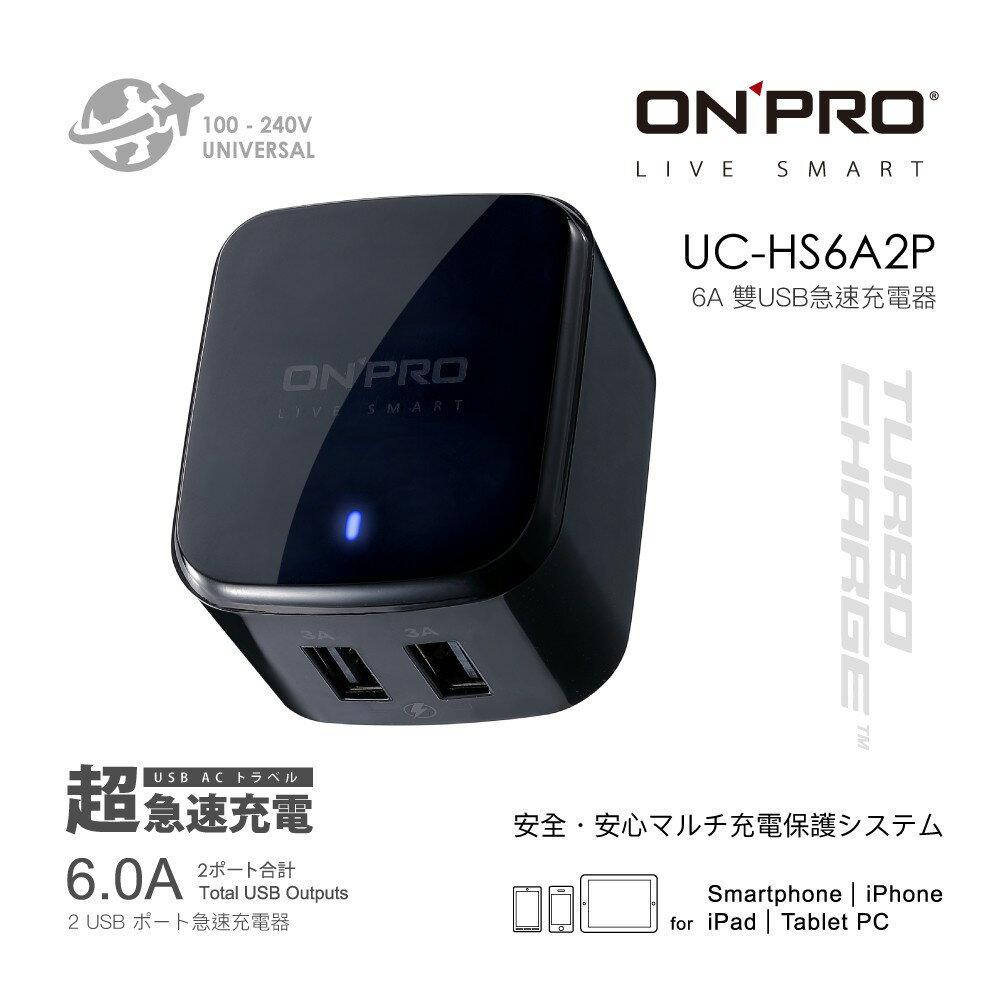 雙孔6A急速快充 ONPRO UC-HS6A2P 6A 快充雙USB急速充電器 4色