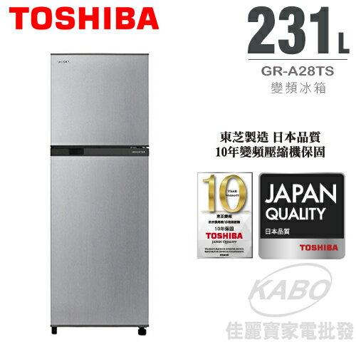 【佳麗寶】-中秋限量下殺-含運送安裝舊機回收(TOSHIBA)231L二門電冰箱 GR-A28TS