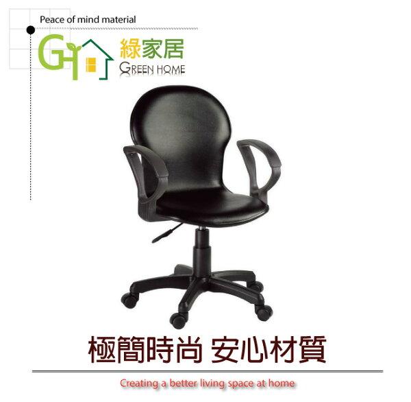 【綠家居】普丁時尚皮革辦公椅(氣壓升降+4款可選)
