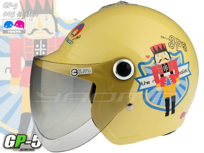 GP-5安全帽|005 (娃娃兵) 黃【附鏡片】童帽『耀瑪騎士機車安全帽部品』