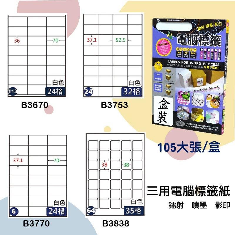 【鶴屋】三用電腦標籤 白色 B3670 B3753 B3770 B3838 105大張/盒 影印/雷射/噴墨 標籤紙 貼紙 標示 信件