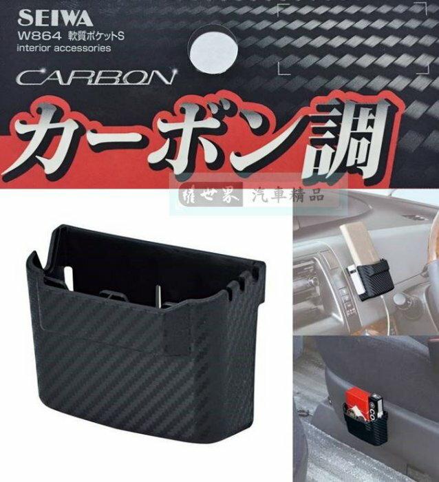 權世界@汽車用品 日本 SEIWA 碳纖紋黏貼式 車內便利軟質多功能 收納置物盒 智慧型手機架 零錢盒 W864
