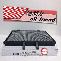 -油朋友-  冷氣芯  冷氣濾網 三菱 MITSUBISHI SAVRIN 2.0 01-